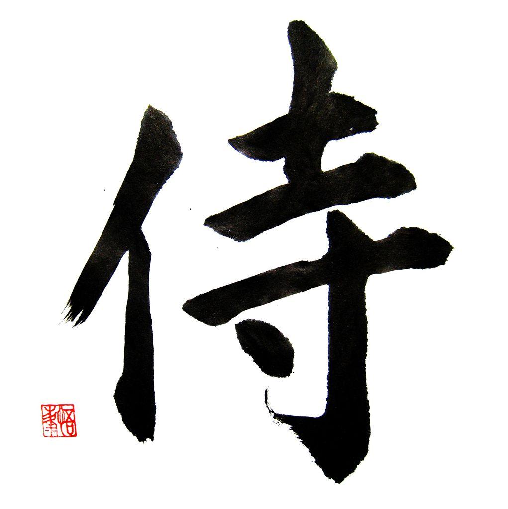 日本の心・侍[1126-1]『侍・サムライ』の画像1